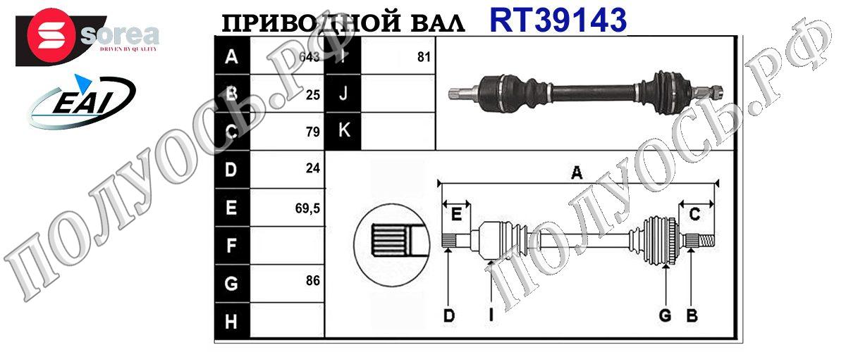 Приводной вал PEUGEOT 3272LE,3272LF,9656135180,T39143