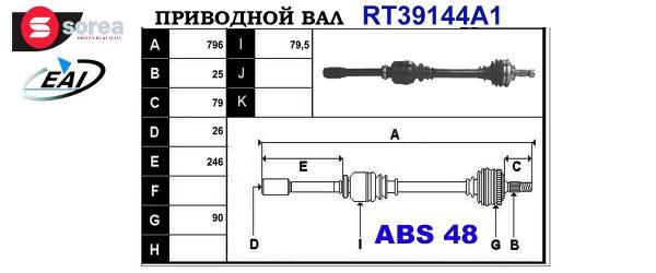 Приводной вал PEUGEOT 9640626580,32739L,32739Q,32722F,9634393680,32723F,T39144A1