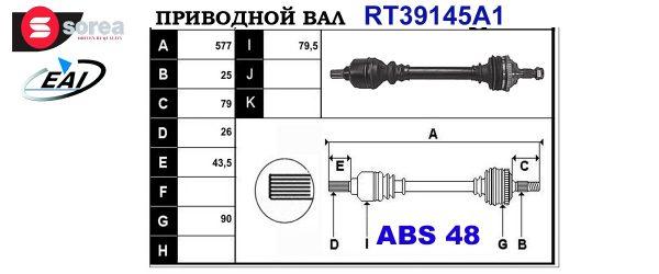 Приводной вал PEUGEOT 32722F,9634393680,32723F,T39145A1