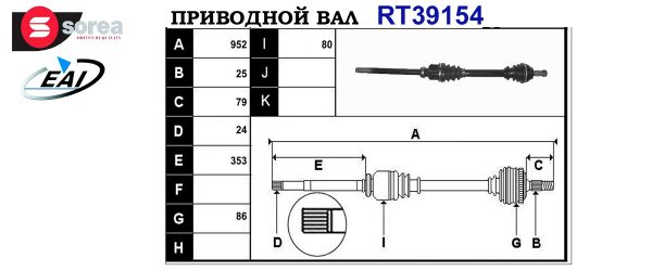 Приводной вал CITROEN,PEUGEOT 3273QK,3273XL,9684135480,3273QL,3273LS,9661107480,T39154