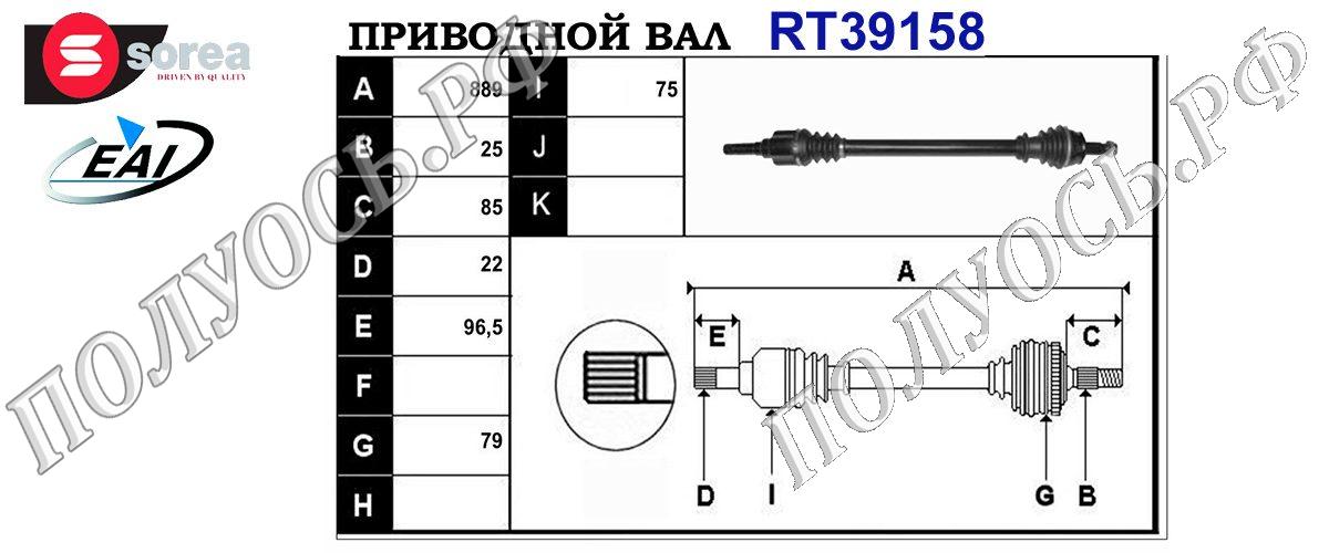 Приводной вал CITROEN,PEUGEOT 3273TC,3273TE,51783852,T39158