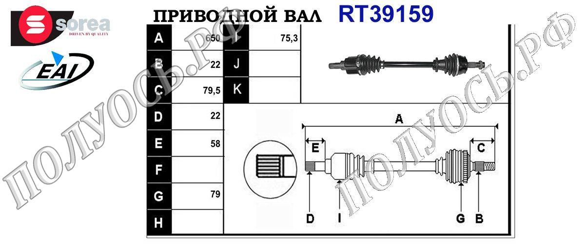 Приводной вал CITROEN,FIAT,PEUGEOT 3272SJ,3272SK,51783853,1608900680,T39159