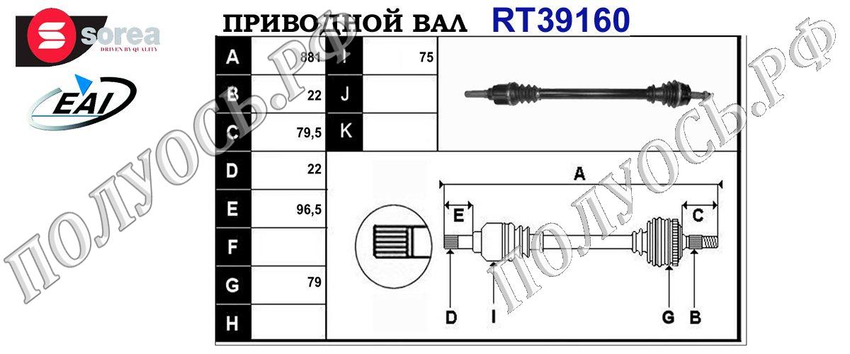Приводной вал CITROEN,FIAT,PEUGEOT 3273SZ,3273TA,51783825,T39160