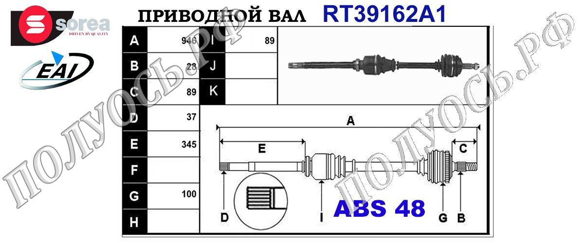 Приводной вал PEUGEOT 9806134080,32731W,32731X,T39162A1