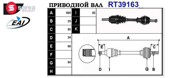 Приводной вал CITROEN,FIAT,PEUGEOT 3272ZH,1607074780,1607074880,T39163