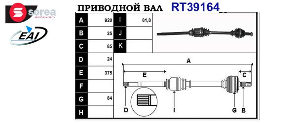 Приводной вал CITROEN,FIAT,PEUGEOT 1612383480,3272ZP,1607440180,T39164