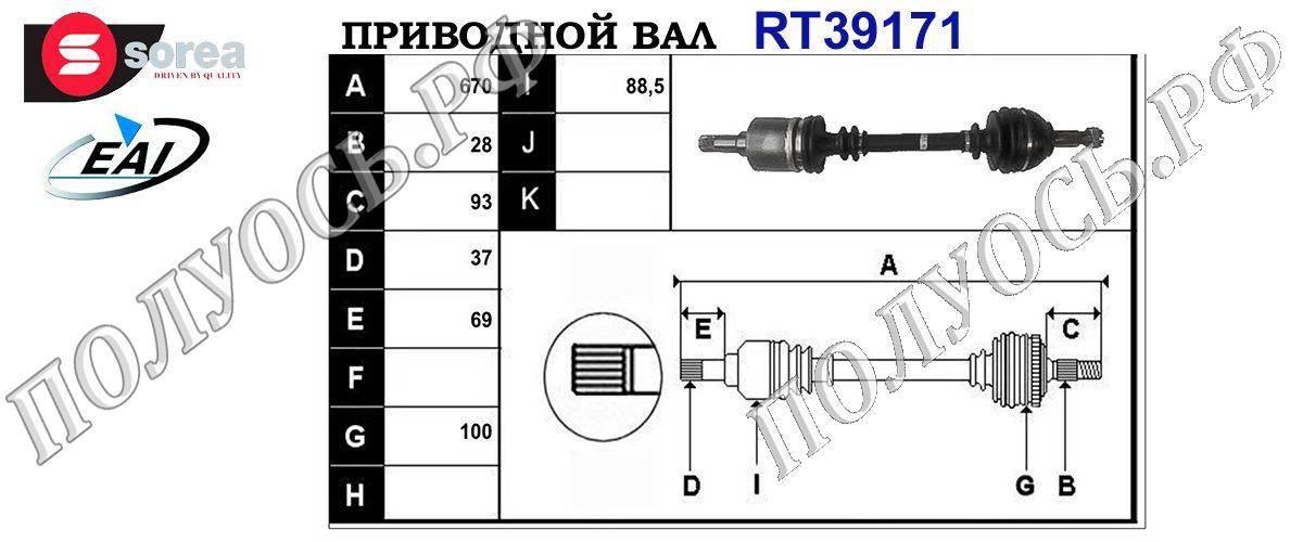 Приводной вал PEUGEOT 3272GJ,3272GK,9806676880,9640848580,T39171