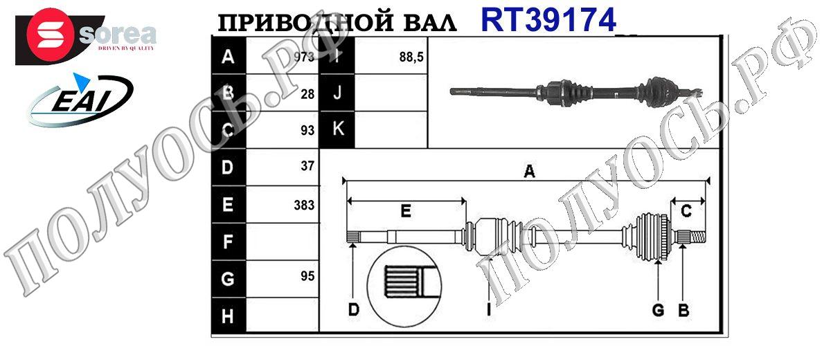 Приводной вал PEUGEOT 9640848680,3273FC,3273GA,9641152180,9806676980,T39174