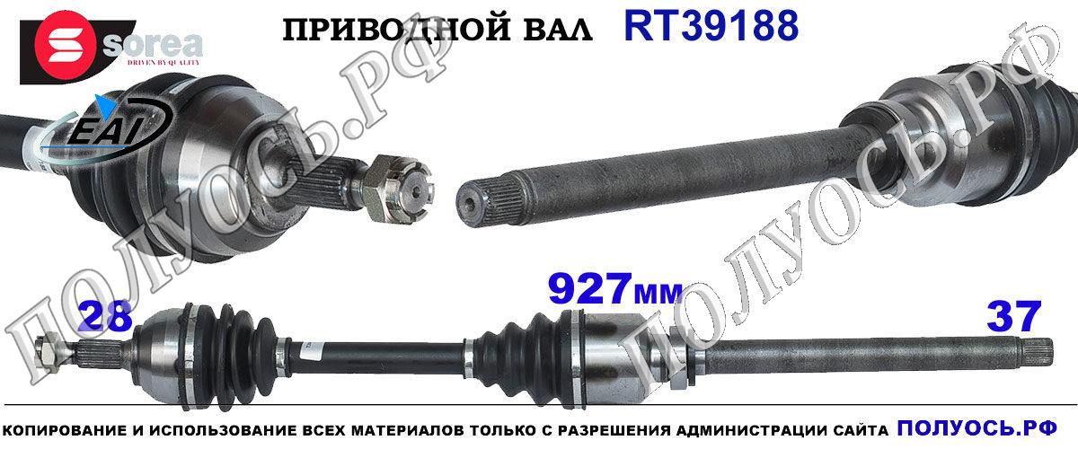 RT39188 Приводной вал PEUGEOT 607 9648548580,3273JE,3273JH,3273JJ,3273QX,3273QY
