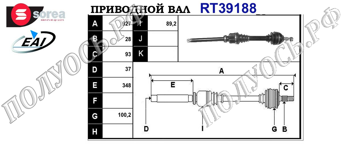 Приводной вал PEUGEOT 9648548580,3273JE,3273JH,3273JJ,3273QX,3273QY,T39188