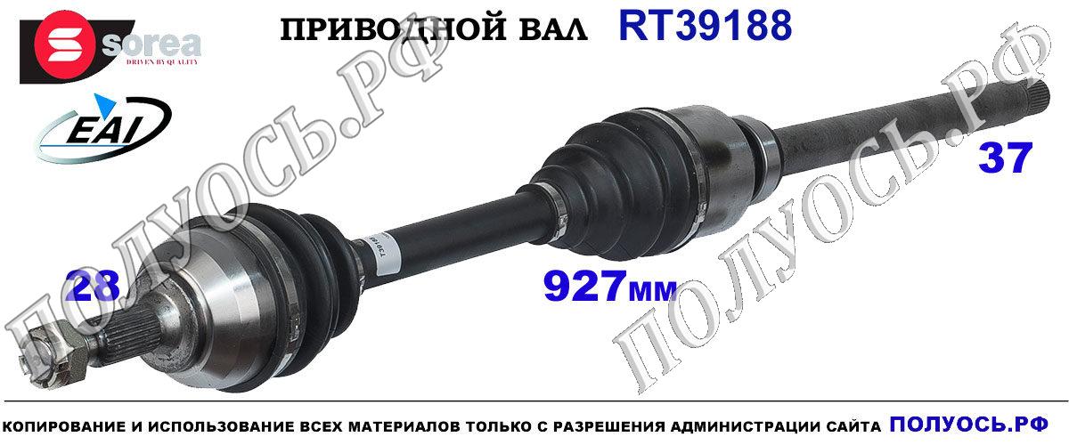RT39188 Приводной вал Пежо 607 OEM: 9648548580,3273JE,3273JH,3273JJ,3273QX,3273QY