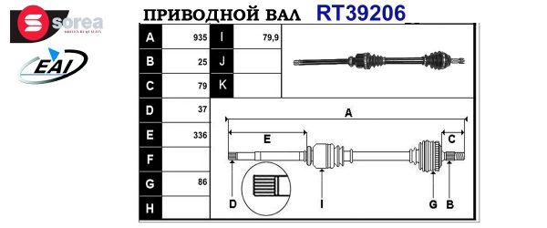 Приводной вал CITROEN,PEUGEOT 9685085280,3273TY,3273VQ,9685084680,3273VR,T39206
