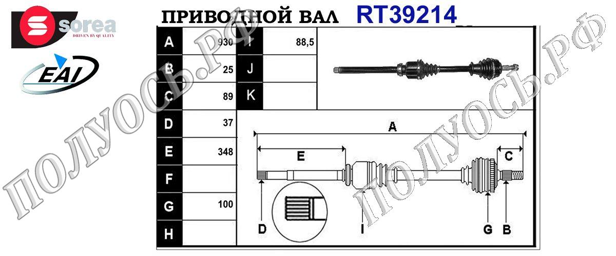 Приводной вал PEUGEOT 3273QS,3273QT,3273TW,9661107680,T39214