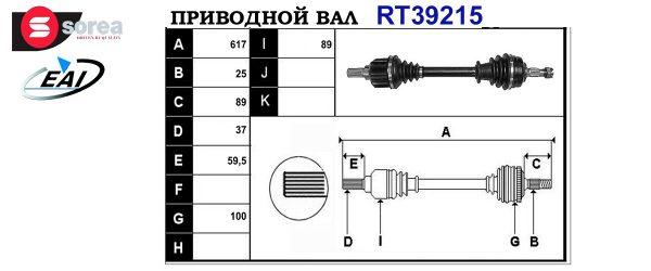 Приводной вал PEUGEOT 3272QH,3272TK,9661107580,3272TL,9685126380,3272QJ,T39215