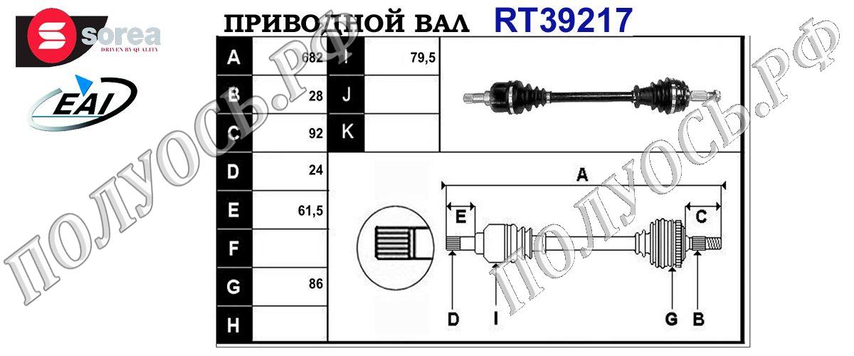 Приводной вал PEUGEOT 9677561480,1610205580,T39217