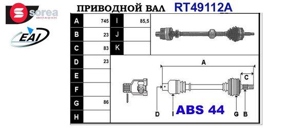 Приводной вал RENAULT 7700865779,7700867386,7701349998,7701352144,T49112A