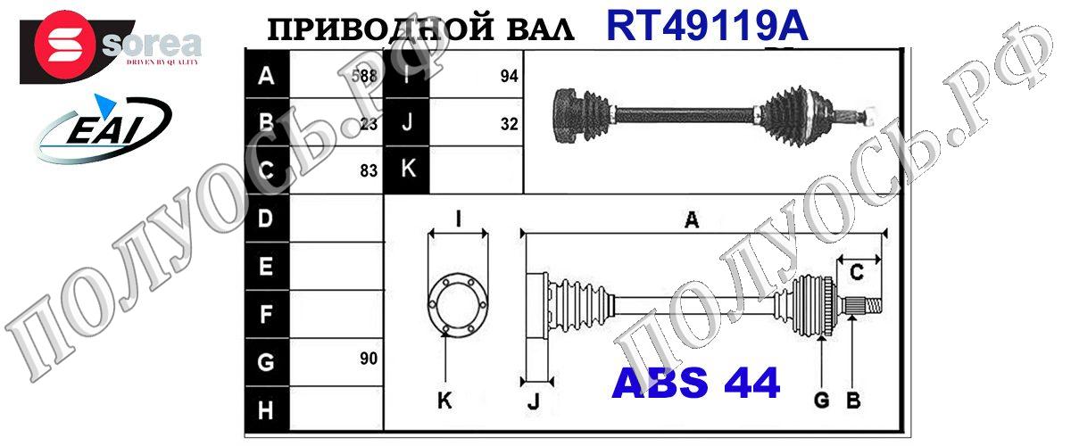 Приводной вал RENAULT 7700858995,7701352131,T49119A