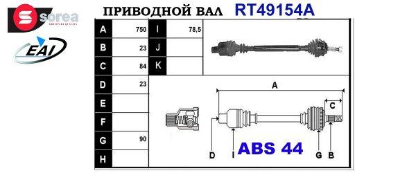 Приводной вал RENAULT 7700111748,7700111914,7700111918,7711134288,7701352422,7711134289,T49154A