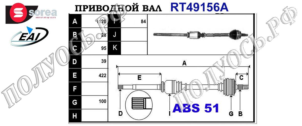 Приводной вал OPEL,RENAULT 7700102999,7700102980,7711135279,T49156A