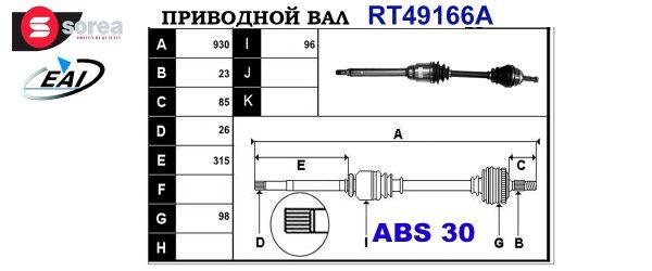 Приводной вал RENAULT 7700100067,7701352489,7701469543,T49166A