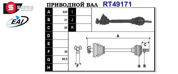 Приводной вал RENAULT 7701056621,7700103730,7700106008,7700109013,7700109214,7700109216,7700111260,7700111363,7701352771,7700111506,8200410080,7700103731,7700106007,7700108248,T49171