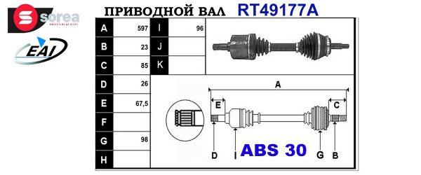 Приводной вал RENAULT 7700100066,7701469962,7701352618,T49177A