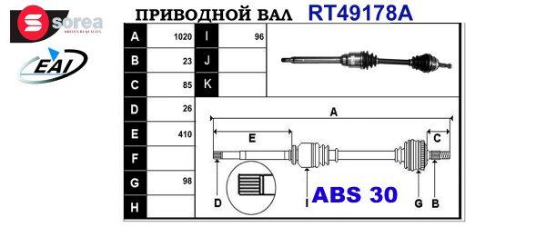 Приводной вал RENAULT 7700100068,7701352619,7701469965,T49178A