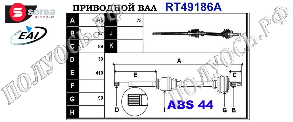 Приводной вал RENAULT 7701470175,7701352631,T49186A