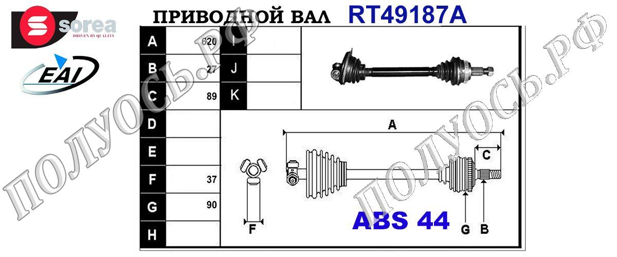 Приводной вал RENAULT 7701470173,7701352629,T49187A