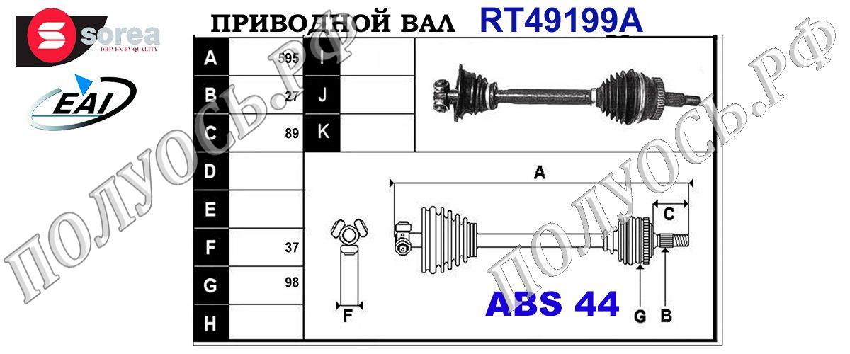 Приводной вал RENAULT 7700105450,7700114057,7701472851,8200252245,T49199A