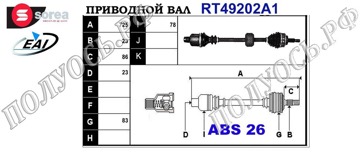 Приводной вал RENAULT 8200114426,7711134959,T49202A1
