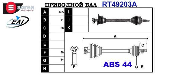 Приводной вал RENAULT 7700111079,8200090175,T49203A