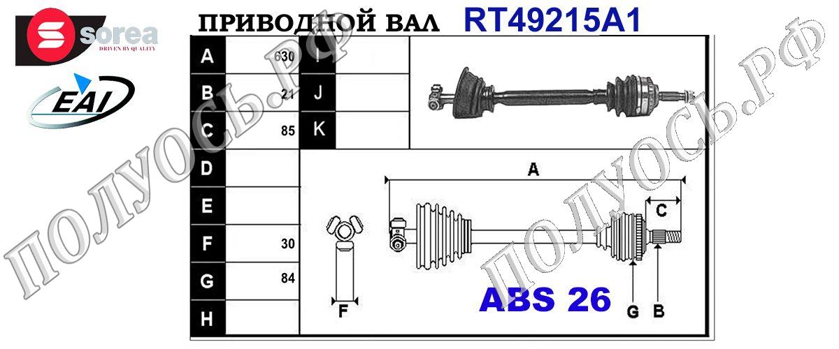 Приводной вал RENAULT 7700115011,7701352770,T49215A1