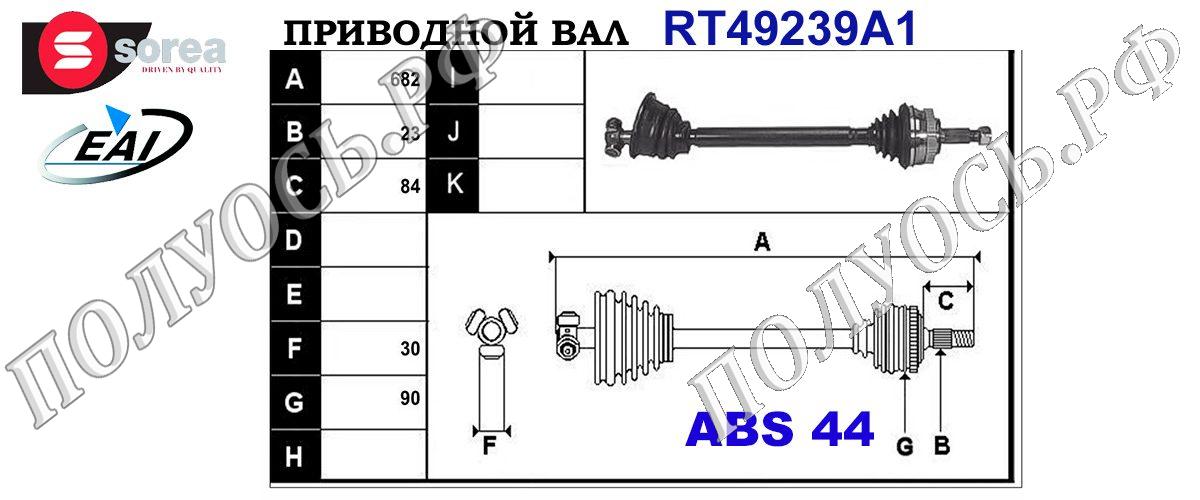 Приводной вал RENAULT 7700112688,8200137918,7700115005,7711135219,T49239A1