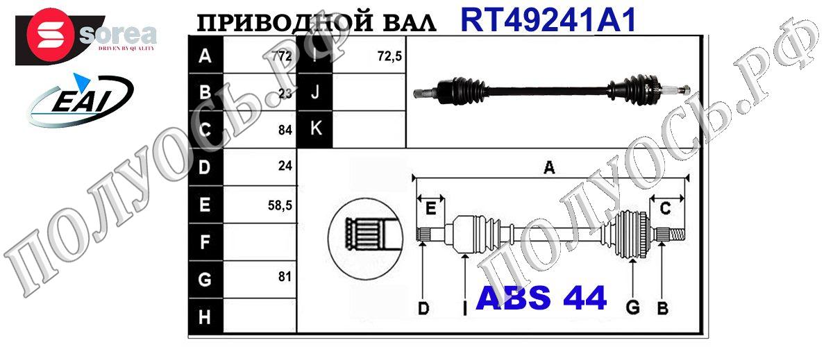 Приводной вал RENAULT 7700112478,7711135218,T49241A1