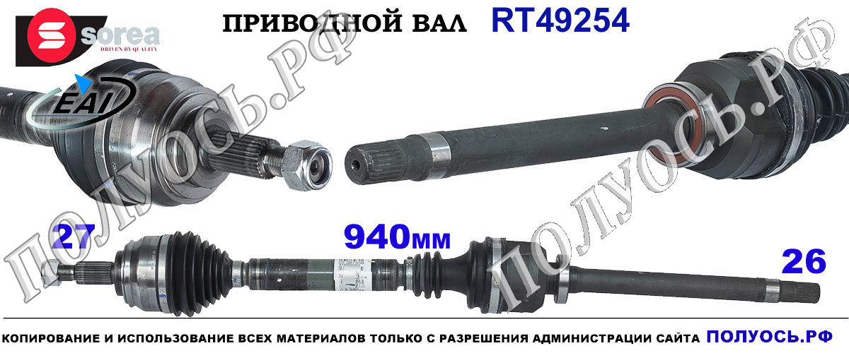RT49254 Приводной вал RENAULT LAGUNA II 8200387558,8200618166,8200934679