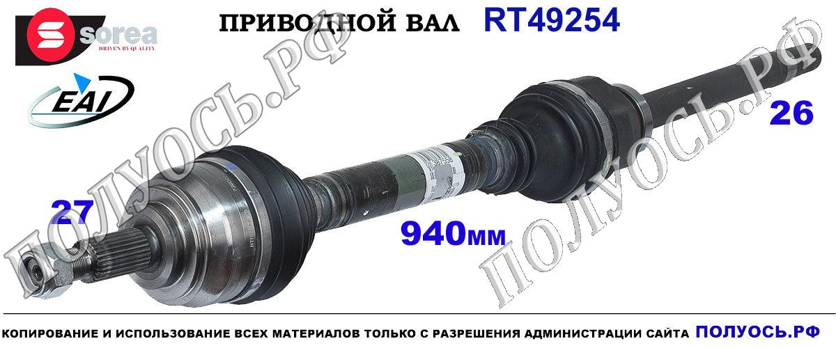 RT49254 Приводной вал Рено Лагуна 2 поколение 8200387558,8200618166,8200934679