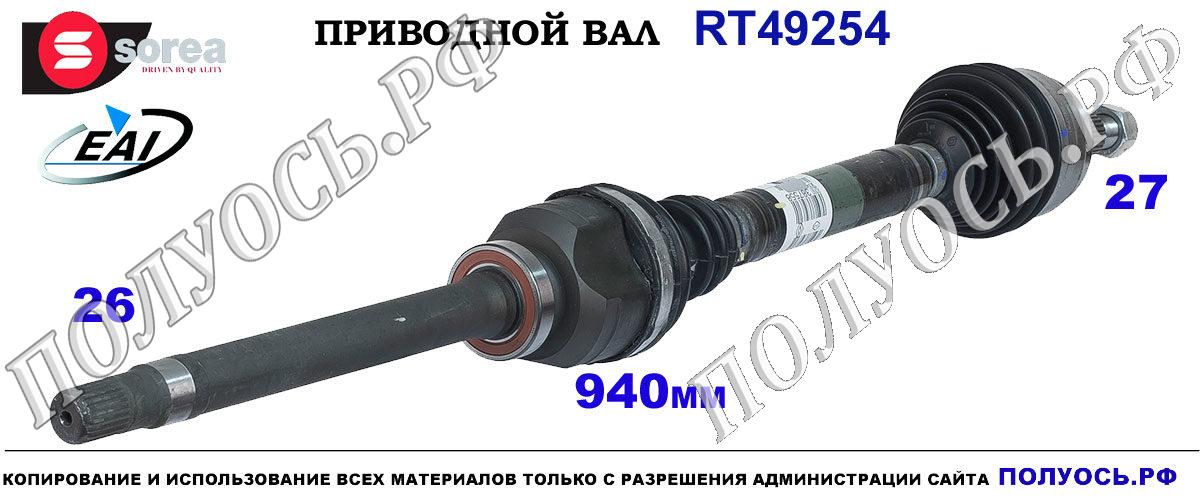 RT49254 Приводной вал RENAULT LAGUNA 2 поколение 8200387558,8200618166,8200934679