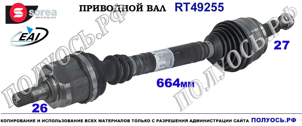 RT49255 Приводной вал Рено Лагуна 2 поколение OEM: 8200387559