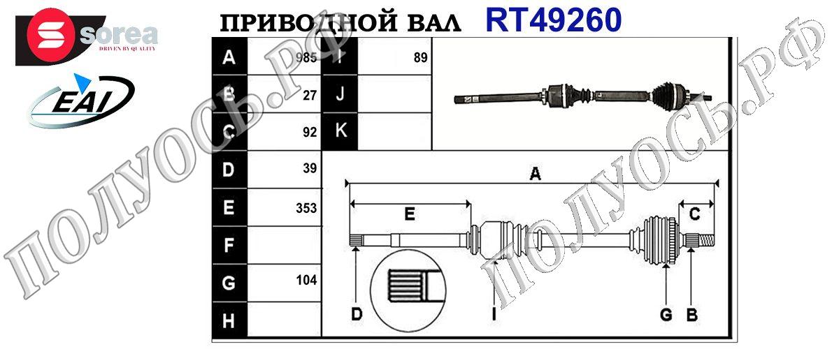 Приводной вал RENAULT 8200363697,7711368565,T49260