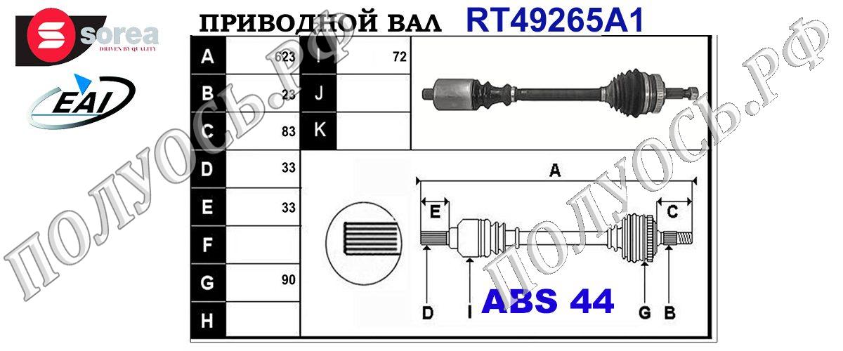 Приводной вал RENAULT 7701470606,7701470709,T49265A1