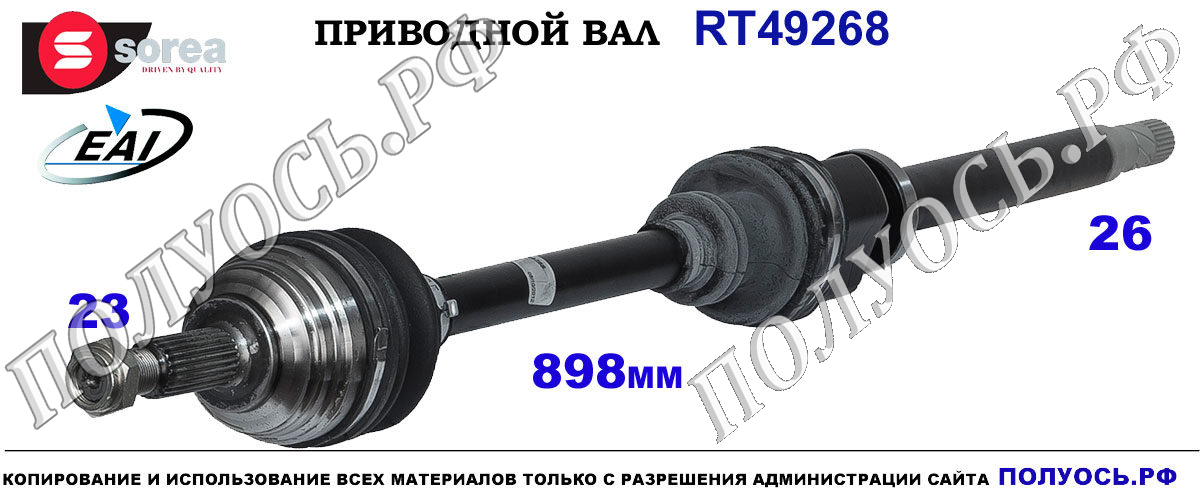RT49268 Приводной вал RENAULT MODUS, RENAULT SANDERO I OEM: 8200270510, 8200358164, 8200358168, 8200455157, 8200460992, 8200499586