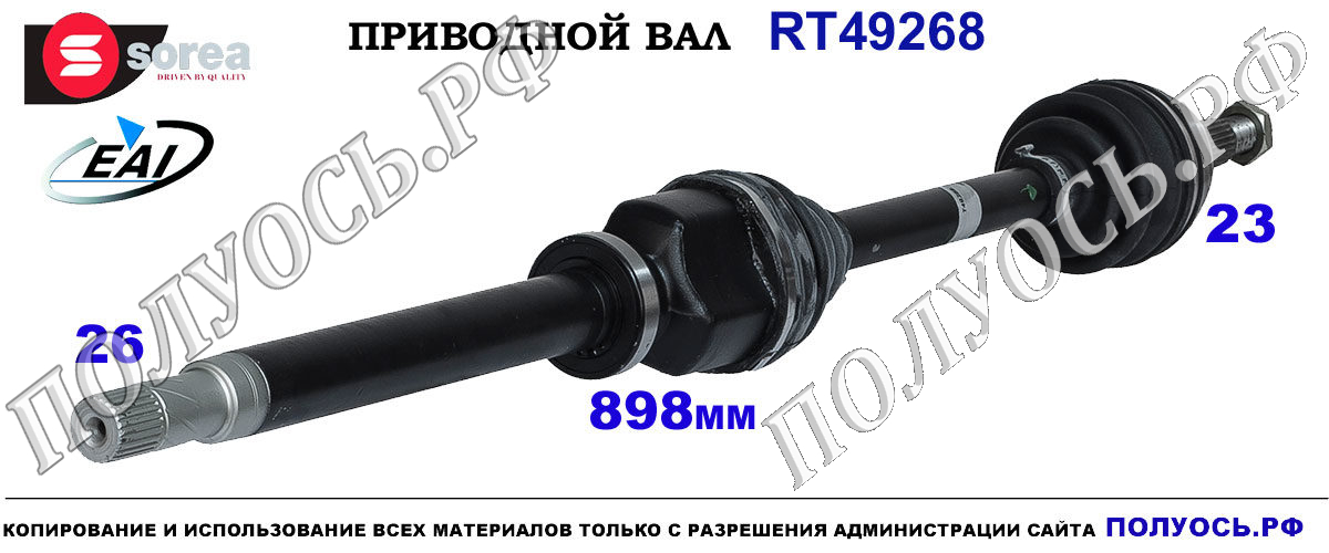 RT49268 Приводной вал RENAULT LOGAN I, RENAULT MODUS I OEM: 8200543478, 8200618111, 8200820344, 8201187694