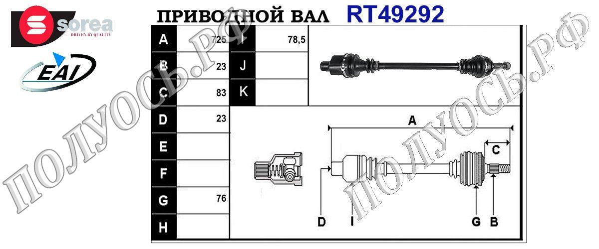 Приводной вал RENAULT 8200684084,T49292