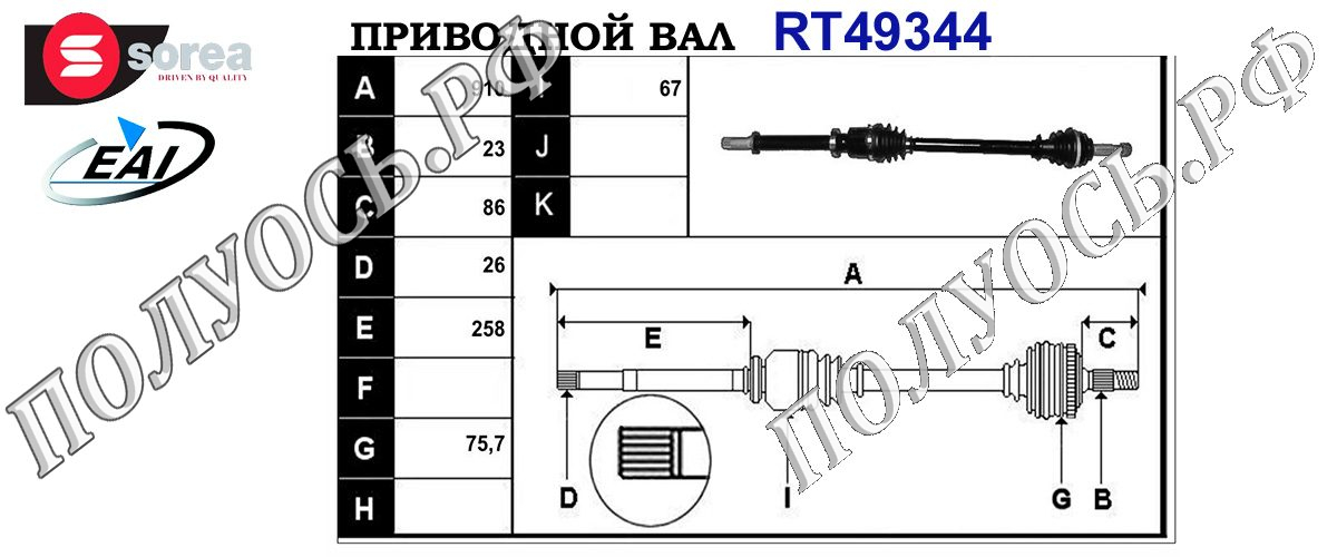 Приводной вал RENAULT 391000926R,391003429R,T49344