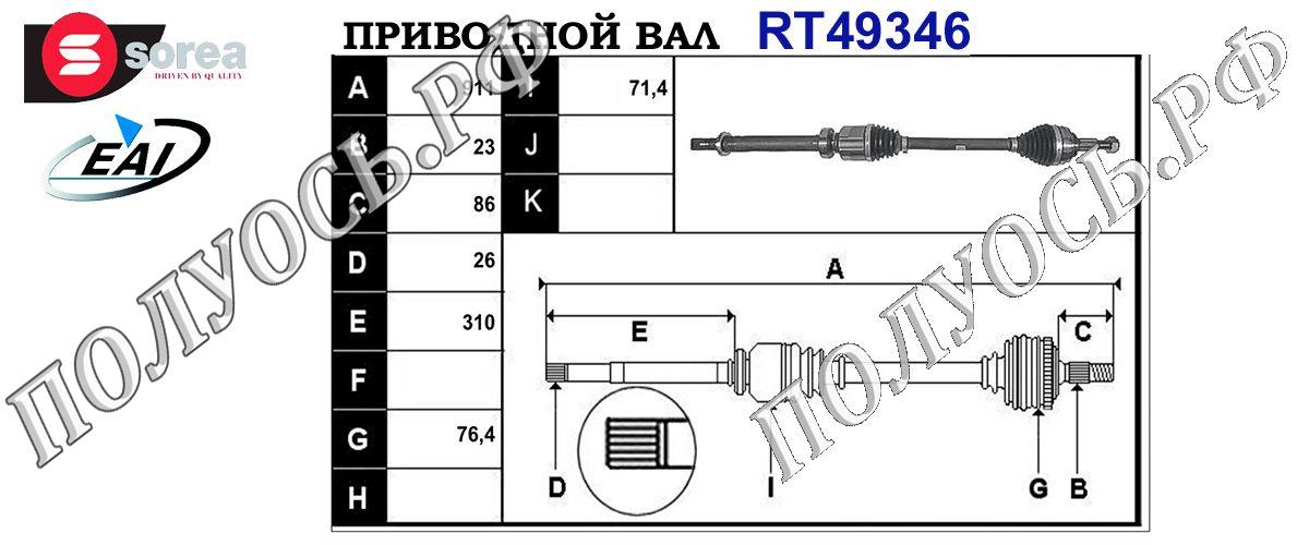 Приводной вал RENAULT 391008239R,391000262R,T49346