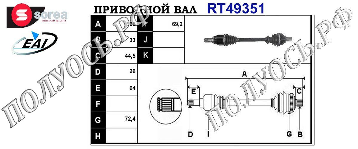 Приводной вал RENAULTI 396003780R,T49351