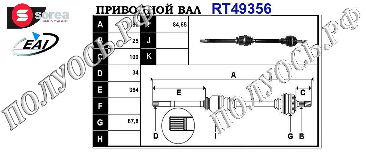 Приводной вал RENAULT 391009864R,391003813R,T49356