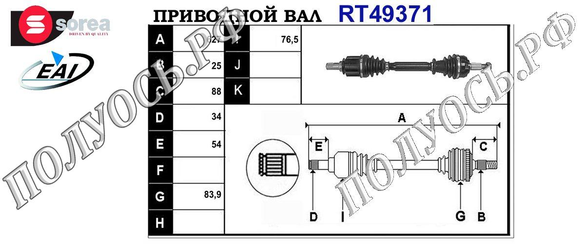 Приводной вал RENAULT 391015196R,391010433R,T49371