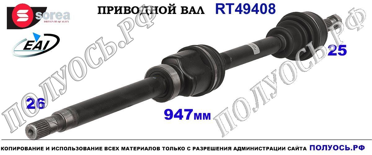RT49408 Приводной вал передний правый RENAULT MEGANE IV соответствует 391005002R, 391009373R